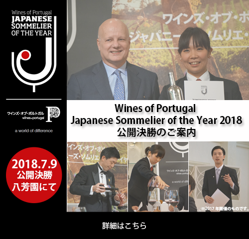 Wines of Portugal Japanese Sommelier of the Year 2018